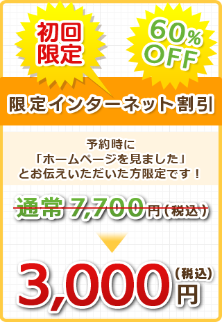 初回限定 限定インターネット割引 2,980円(60%OFF)